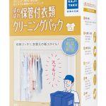 保管付き宅配クリーニングサービス「カジタク」【イオン】で衣替え