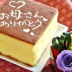 母の日のプレゼントに人気!おすすめ!花&スイーツギフト【2017】