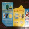 リサとガスパール展【大阪高島屋】行ってきました!割引有。グッズ可愛い~