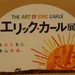 エリックカール展京都行って来ました!グッズかわいい!混雑状況はゆったり