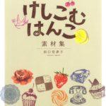 消しゴムはんこが楽しい!田口奈津子先生は本も出版「プレバト」